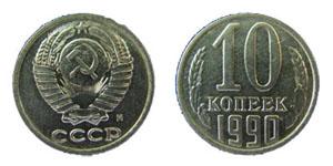 10 копеек 1990 года М