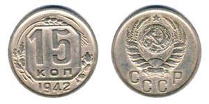 каталог. 10 копеек и 15 копеек 1942 года