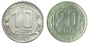 Редкие монеты 1947 года