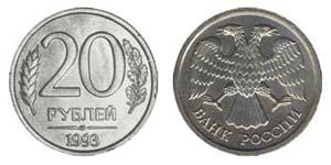 20 рублей 1993 года ЛМД