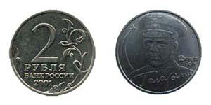 2 рубля 2001 года Гагарин