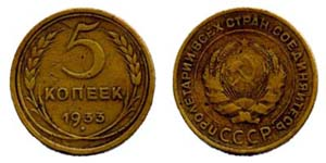 5 копеек 1933 года