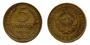 5 копеек 1934, 1935 года