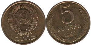 5 копеек 1990 года М