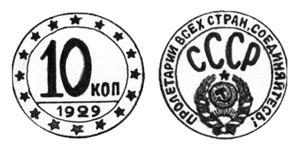 Пробные монеты: 10 копеек 1929 года