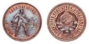 червонец 1925 года