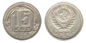 Пробный выпуск: 15 копеек 1938 года