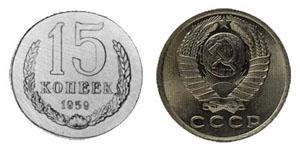15 копеек 1959 года
