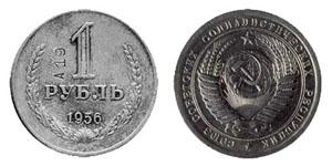 1 рубль 1956 года