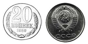 20 копеек 1959 года