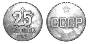25 копеек 1941 года