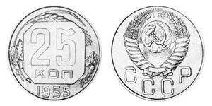 25 копеек 1955 года