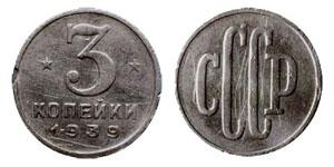3 копейки 1939 года