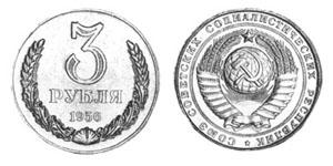 3 рубля 1956 года