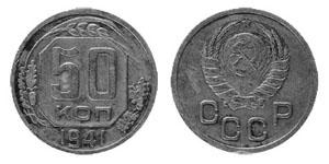 50 копеек 1941 года