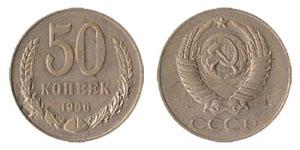50 копеек 1956 года