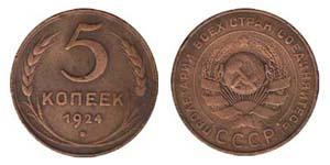 Пробный экземпляр: 5 копеек 1924 года