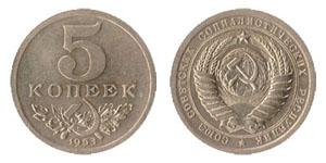 5 копеек 1953 года