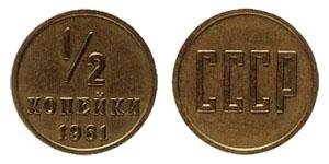 1/2 копейки 1961 года