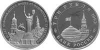 юбилейные монеты россии 3 рубля 1993 года Киев