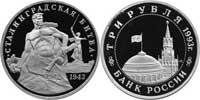 3 рубля 1993 года Победа на волге