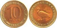 10 рублей 1992г Казарка.