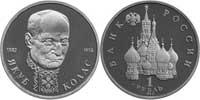 1 рубль Колас