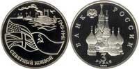 3 рубля 1992 года Конвой