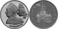 1 рубль Нахимов