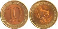 10 рублей 1992 года Тигр