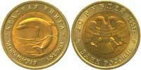50 рублей афалина