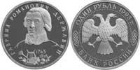 1 рубль Державин