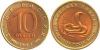 10 рублей Кобра