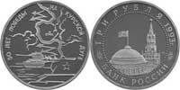 5 рублей Курская дуга