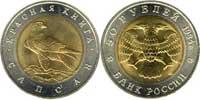 юбилейные монеты россии 50 рублей сапсан