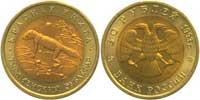 50 рублей зублефар