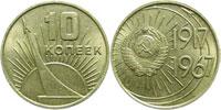 юбилейные монеты ссср. каталог. 10 копеек СССР