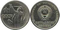 юбилейные монеты ссср. 50 копеек