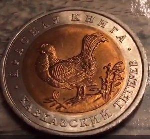 50 рублей 1993г. Кавказский тетерев. аверс