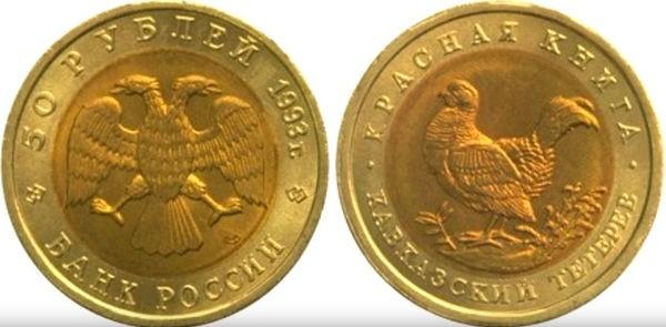 50 рублей 1993 г. Кавказский тетерев.