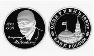 1 рубль 1992 г. 100-летие со дня рождения В.В. Маяковского