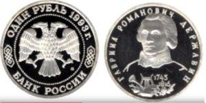 1 рубль 1993 г. 250-летие со дня рождения Г.Р. Державина