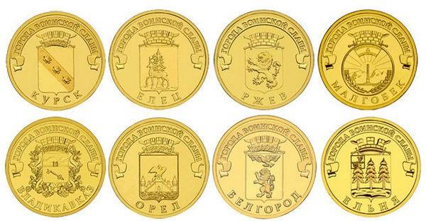 Юбилейные монеты России. Каталог монет с 2011 по 2012 год