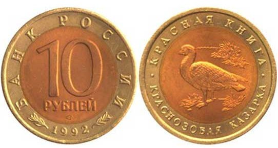 10 рублей 1992г. Краснозобая казарка