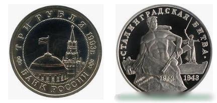 3 рубля 1993 года. 50-летие Победы на Волге
