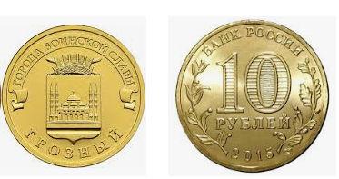Монета 10 рублей 2015 года