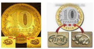 Знаки и клейма монетного двора